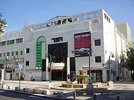 """Gesher"" theatre in Jaffa.JPG"