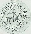 Łuhvien, Pahonia. Лугвен, Пагоня (1388, 1930).jpg