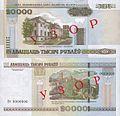 Белорусские 20 000 р. 2011 г.jpg