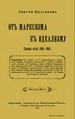 Булгаков С.Н. От марксизма к идеализму. Сборник статей 1896-1903 гг. (1903).pdf