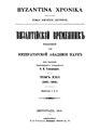 Византийский Временник. Том XXII. Выпуск 1–2. (1915–1916).pdf