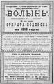 Волинь підписка 1913.PNG