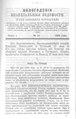 Вологодские епархиальные ведомости. 1898. №13.pdf