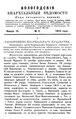 Вологодские епархиальные ведомости. 1915. №02.pdf
