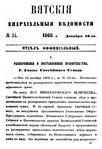 Вятские епархиальные ведомости. 1868. №24 (офиц.).pdf