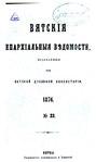 Вятские епархиальные ведомости. 1876. №23 (офиц.).pdf