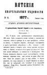 Вятские епархиальные ведомости. 1877. №11 (дух.-лит.).pdf