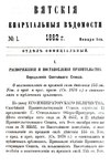 Вятские епархиальные ведомости. 1882. №01 (офиц.).pdf