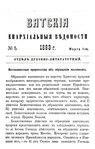 Вятские епархиальные ведомости. 1883. №05 (дух.-лит.).pdf