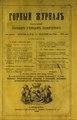 Горный журнал, 1879, №01-02 (январь-февраль).pdf