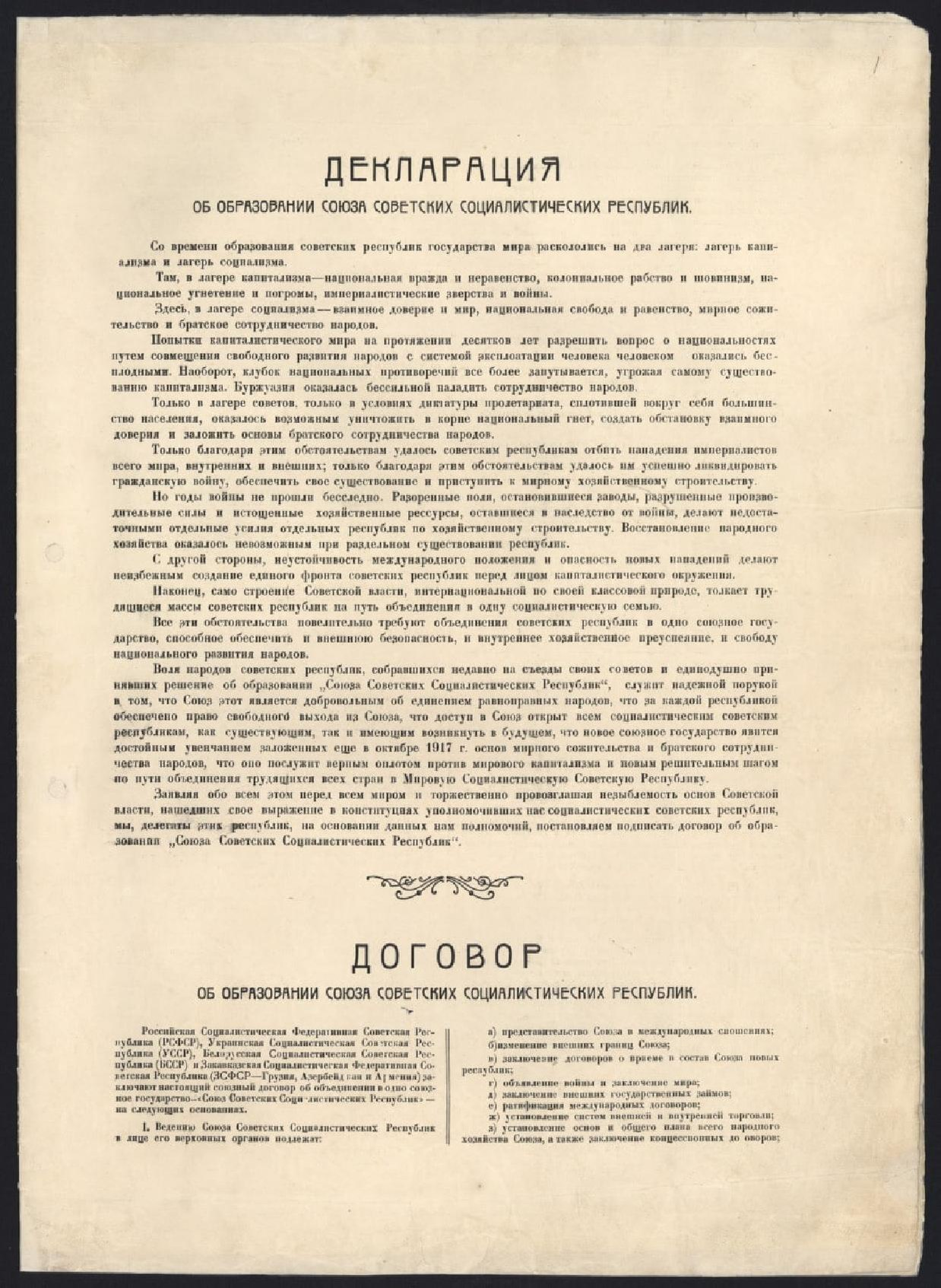 Договор присоединения: порядок заключения и расторжения