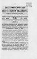 Екатеринославские епархиальные ведомости Отдел неофициальный N 10 (15 мая 1877 г).pdf