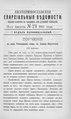 Екатеринославские епархиальные ведомости Отдел неофициальный N 24 (21 августа 1901 г).pdf