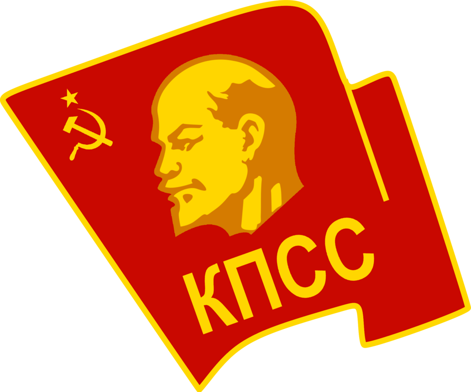 Коммунистическая партия Советского союза საბჭოთა კავშირის კომუნისტური პარტია