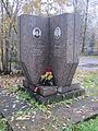 Мемориал экипажу Ил-18 борт CCCP-75559 11.JPG