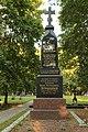 Могила Петрушевского В.Ф. (1829-1891), ученого-артиллериста.jpg