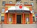 Московский молодёжный театр под руководством В. Спесивцева.jpg