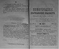Нижегородские епархиальные ведомости. 1892. №10.pdf
