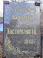 Пам'ятка в селі Володькова Дівиця 06.jpg