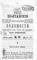Полтавские епархиальные ведомости 1876 № 10 Отдел официальный. (15 мая 1876 г.).pdf