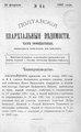 Полтавские епархиальные ведомости 1902 № 06 Отдел официальный. (20 февраля 1902 г.).pdf