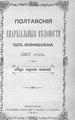 Полтавские епархиальные ведомости 1907 № 01 Отдел неофициальный. (1 января 1907 г.).pdf