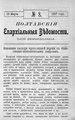 Полтавские епархиальные ведомости 1907 № 08 Отдел неофициальный. (10 марта 1907 г.).pdf