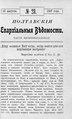 Полтавские епархиальные ведомости 1907 № 23 Отдел неофициальный. (10 августа 1907 г.).pdf
