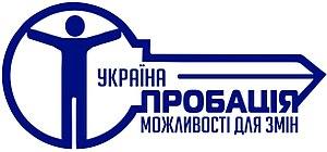 Картинки по запросу пробація україни