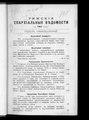 Рижские епархиальные ведомости. 1903. №01-24.pdf