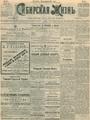 Сибирская жизнь. 1901. №063.pdf