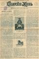 Сибирская жизнь. 1904. №069, прилож.pdf
