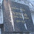 Тупікова В.І. могила.jpg