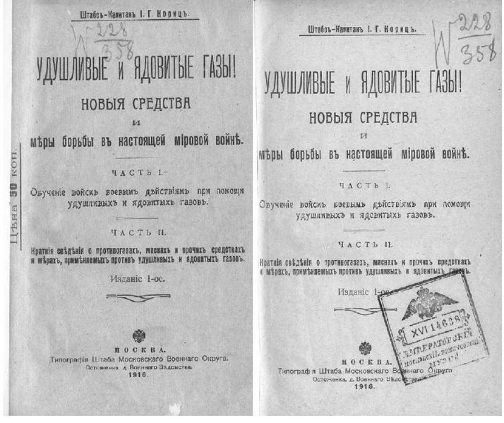 File:Удушливые и ядовитые газы 1916.pdf