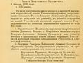 Указ Верховного Правителя от 4 января 1920.png