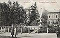 Фонтан в Городском саду. На заднем плане здание Мужской гимназии.jpg