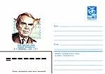 Художественные маркированные конверты 1983 года. Кренкель Эрнст Теодорович.jpg