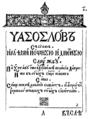 Часослов (Київ, 1626).png