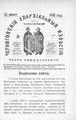 Черниговские епархиальные известия. 1908. №02.pdf
