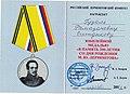 Юбилейная медаль М.Ю.Лермонтова Ситдыковой Г.Р.jpg