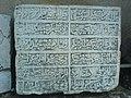 أبيات للإمام علي على لوحة قبر مسيحيّة في مطرانية الروم الأرثوذوكس في اللاذقية.JPG