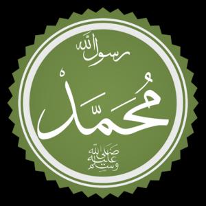 Haqq–Muhammad–Ali - Image: تخطيط اسم محمد