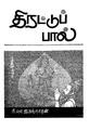 திரட்டுப் பால்.pdf