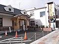 みゆきの湯 - panoramio.jpg