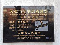 刘冠雄旧宅铭牌.jpg