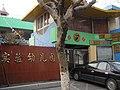江都实验幼儿园 - panoramio.jpg
