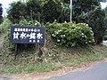 甘木「甘水の銘水」 - panoramio.jpg