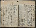 紅毛雜話-Chats on Novelties of Foreign Lands (Kōmōzatsuwa) MET 2007 49 334 006.jpg