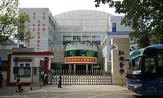 Hongling Middle School - Hongling Middle School