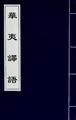 華夷譯語(一).pdf